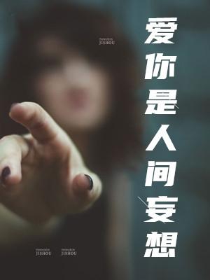 沈倾慕归程小说 爱你是人间妄想&沈倾慕归程全文阅读