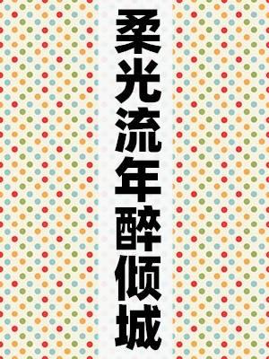 柔光流年醉倾城兴发娱乐(婚恋文) 江诗柔叶瑾年最新章节阅读