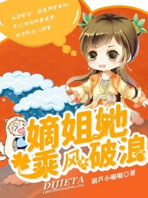 赵婳赫连绥小说(穿越文) 嫡姐她乘风破浪最新章节阅读