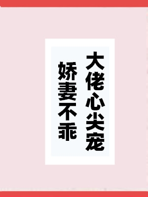 宣墨秦铮兴发娱乐(张小璃) 娇妻不乖大佬心尖宠全文阅读