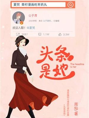 夏梵魏清兴发娱乐 头条是她&夏梵魏清未删减阅读