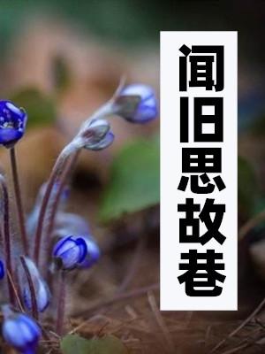 闻旧思故巷兴发娱乐 简思薛闻最新章节阅读