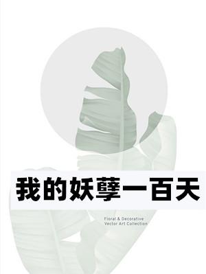 安仁陳蓉小說(一家白著) 我的妖孽一百天全文閱讀