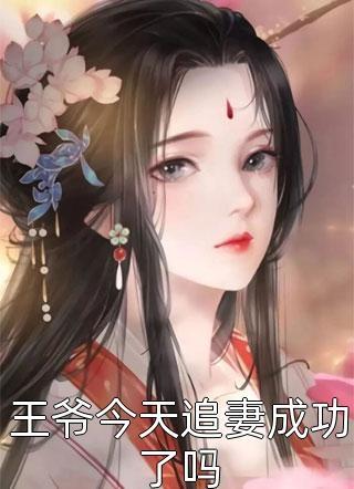 王爺今天追妻成功了嗎小說(重生文) 顧景棠顧元煜在線閱讀