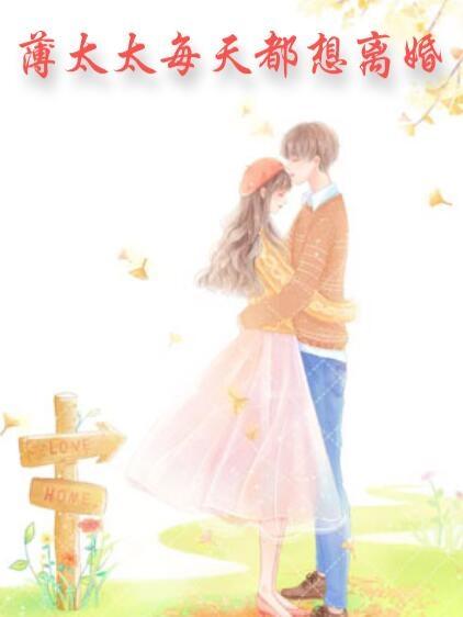 阮蘇薄行止最新章節 薄太太每天都想離婚(七千萬)小說閱讀