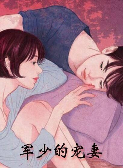 喬小安顧晚城小說(陌上情花) 軍少的寵妻女主喬小安閱讀