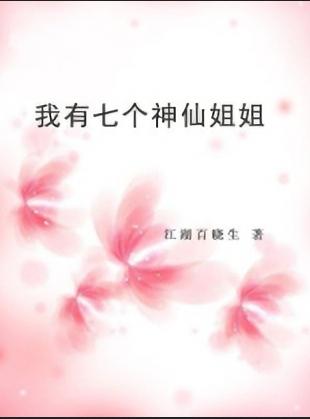 我有七個神仙姐姐小說(重生文) 秦風趙顏玉章節閱讀