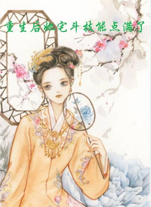 [复仇]重生后她宅斗技能点满了小说 楚枝韩湛在线阅读