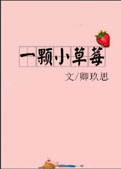 薛瑤陳彥廷小說(純愛) 種下一顆小草莓在線閱讀
