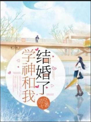 邵千然路城兴发娱乐 学神和我结婚了(邵千然)最新版阅读