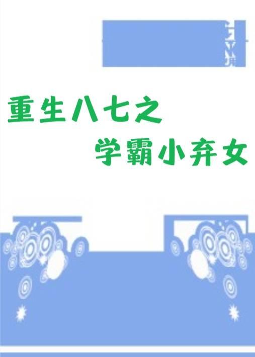 重生八七之学霸小弃女兴发娱乐(情感) 李海棠江楚恒完结版阅读