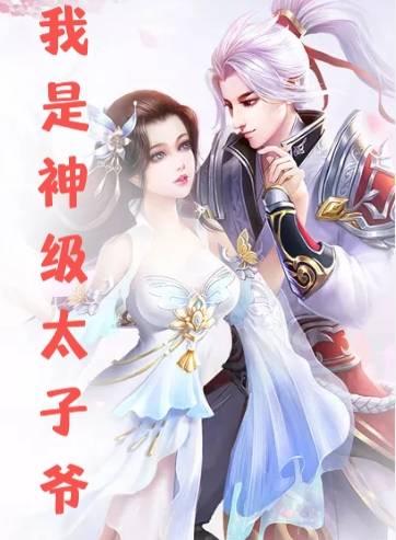 我是神級太子爺小說 姜長生碧羅最新章節閱讀