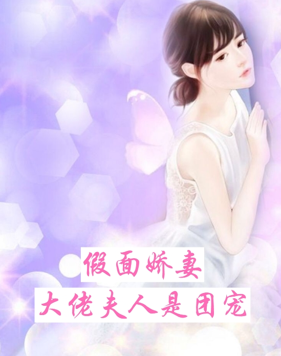 假面嬌妻大佬夫人是團寵小說by阿七 關瀾陸璟琛在線閱讀