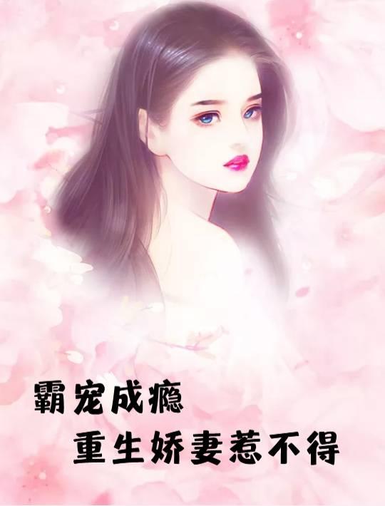 霸寵成癮重生嬌妻惹不得小說 韓紙鳶林軒最新章節閱讀