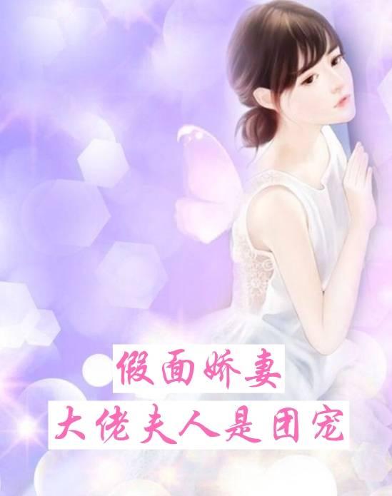關瀾陸璟琛小說(失憶) 假面嬌妻大佬夫人是團寵章節閱讀