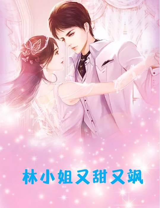 林小姐又甜又颯小說(婚戀) 林如夏霍正霆最新章節閱讀