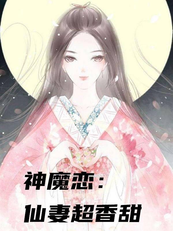 蓮槡羽暮空(穿越重生)小說 神魔戀仙妻超香甜蓮槡羽章節閱讀