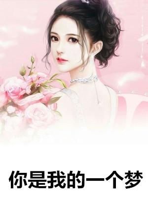 秦姒慕承哲劉琳琳小說《你是我的一個夢》無彈窗閱讀