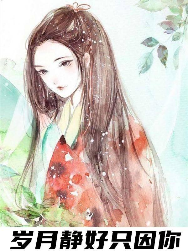 江予月賀潮風小說(古言) 歲月靜好只因你無刪減閱讀