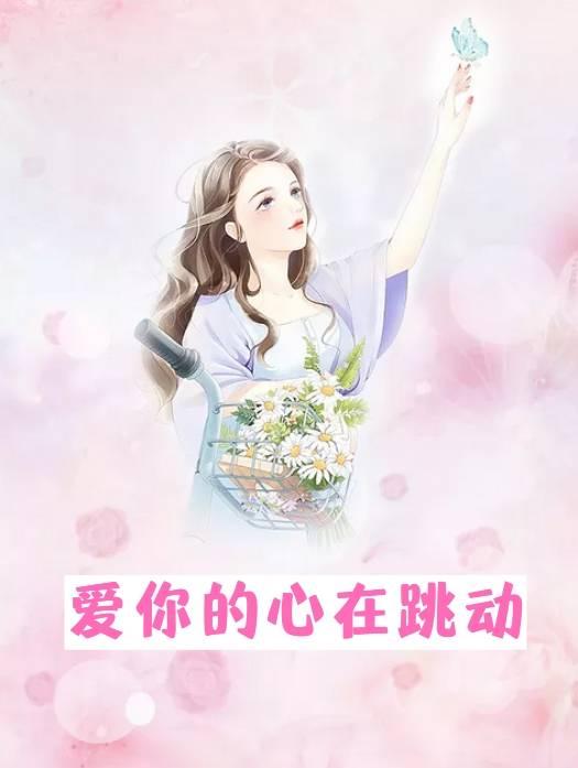爱你的心在跳动兴发娱乐by熊孩子 时瑾瑜叶砚景诗全本阅读