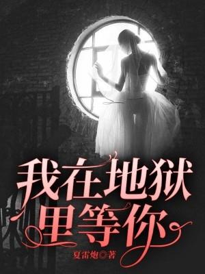 苏小文顾阎罗小说叫什么 我在地狱里等你全文阅读