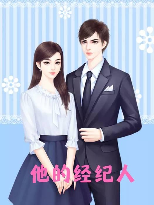 白筱筱时则谨小说(连载中) 他的经纪人最新章节阅读
