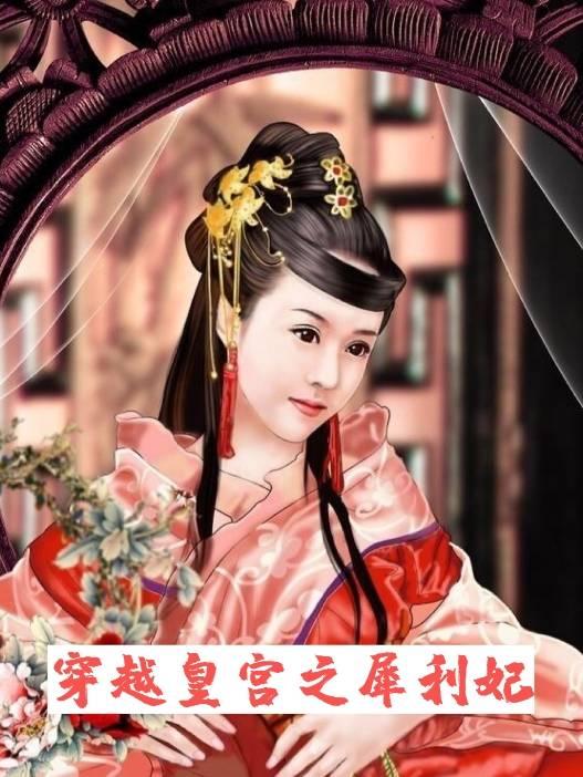 穿越皇宫之犀利妃周雨薇小说 穿越皇宫之犀利妃在线阅读