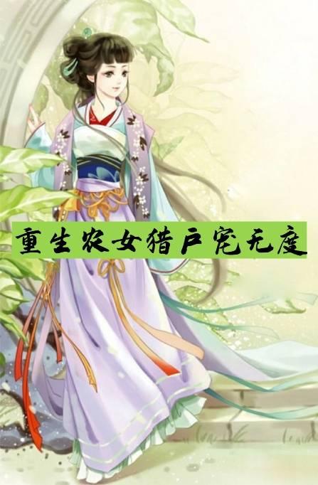[继母]重生农女猎户宠无度小说 苏奈何韩得柱在线阅读
