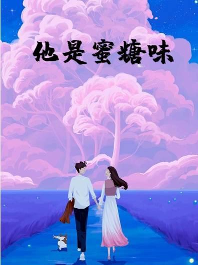 他是蜜糖味兴发娱乐(冉风糖著) 许雨笙喻枫瑾最新章节阅读