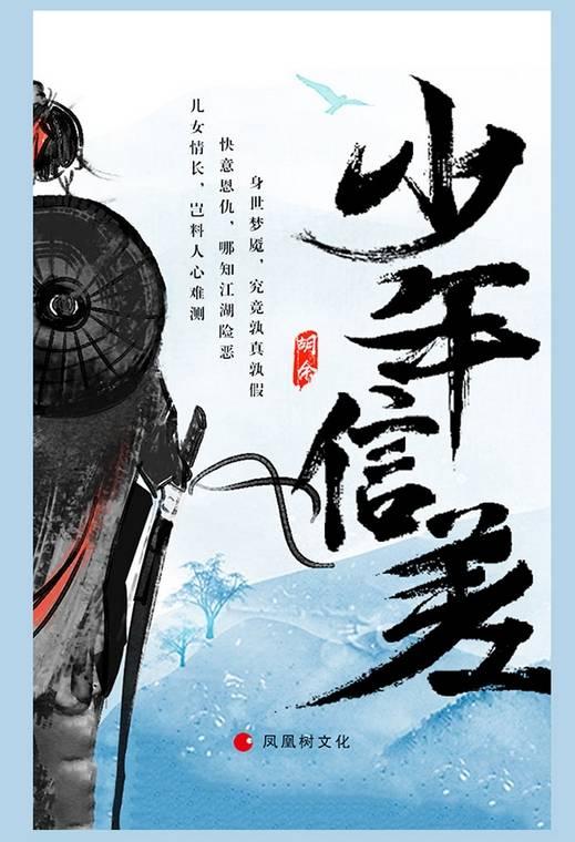 黄天宝萧远山小说 少年信差&胡俞作品无弹窗阅读