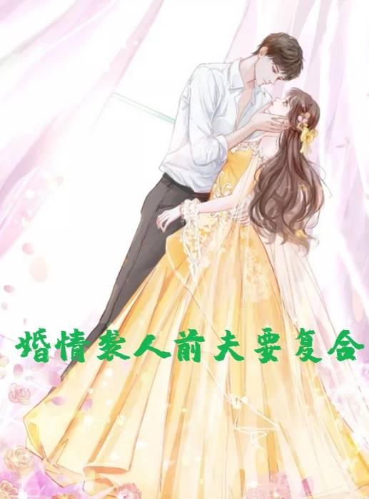 婚情袭人前夫要复合&简然小说 简然傅君烨最新版阅读
