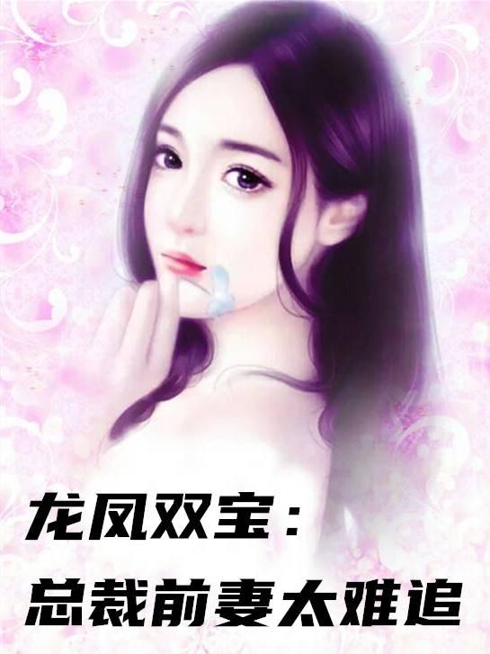喵小咪写的新书-龙凤双宝总裁前妻太难追全章节目录