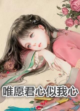 免费萧绾、李昱、连稷小说大结局-唯愿君心似我心小说更新章节