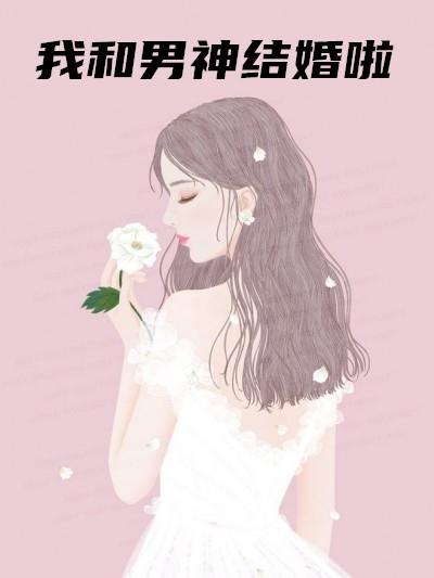 云梦悠悠写的新小说