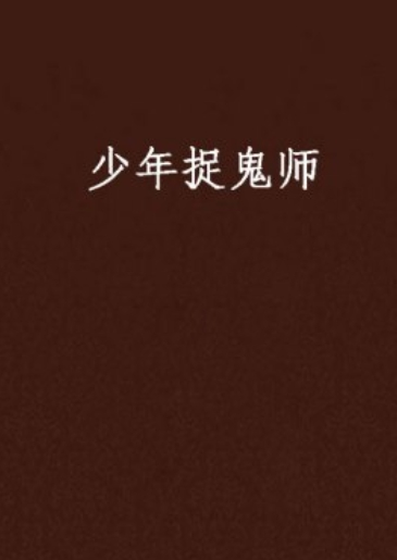 少年捉鬼师小说 韩一鼎妙清《少年捉鬼师》在线阅读
