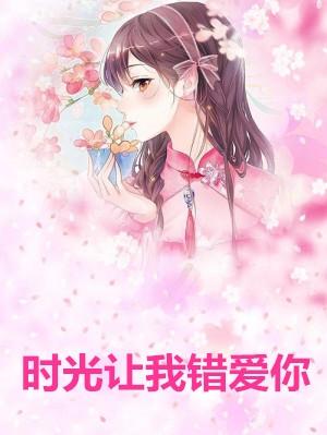 主角是吉丽、姜辰的小说-时光让我错爱你完整未删减版免费阅读