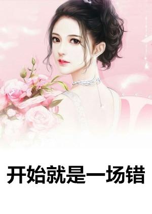 夏若雪、叶辰、成媛小说叫什么-夏若雪、叶辰、成媛全文免费试读