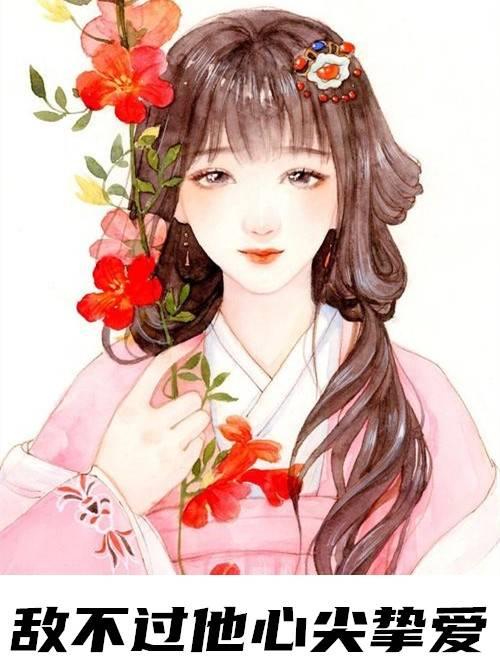 慕歌苏觅城小说(催泪) 敌不过他心尖挚爱完结版阅读