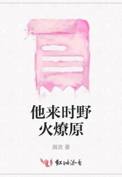 苏苒陆铭小说 他来时野火燎原&苏苒章节阅读