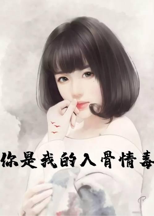 陈禾茵封誉小说 你是我的入骨情毒陈禾茵全文阅读