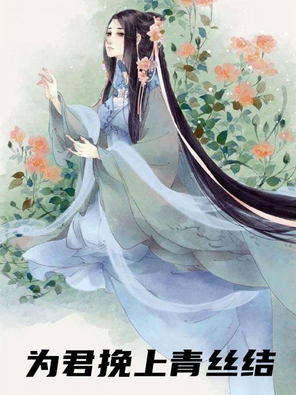 [虐文]苏浅萧宴紫鸢小说 为君挽上青丝结完整版阅读