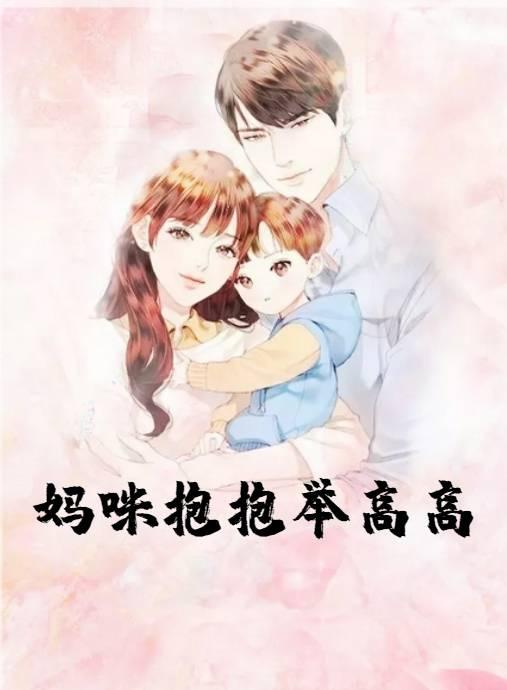 陆细辛沈嘉曜小说[火爆] 妈咪抱抱举高高全文阅读
