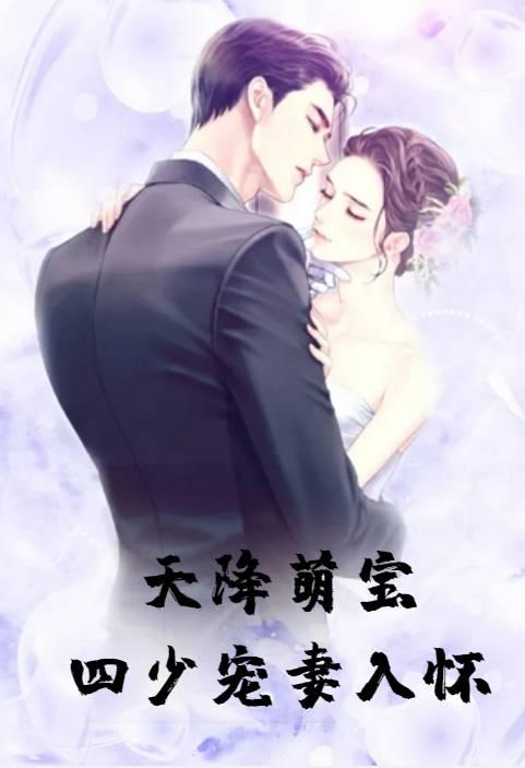 天降萌宝四少宠妻入怀小说(替嫁) 墨凛渊冷蓉蓉精彩阅读