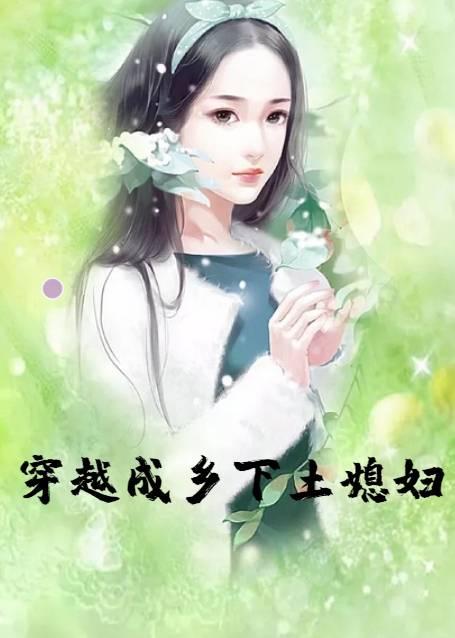 穿越成乡下土媳妇小说 宋岚顾凌桓林丽完整版阅读