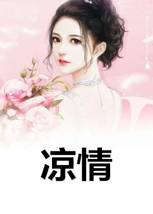 郑团团陆建枫小说 《凉情》全本无广告阅读