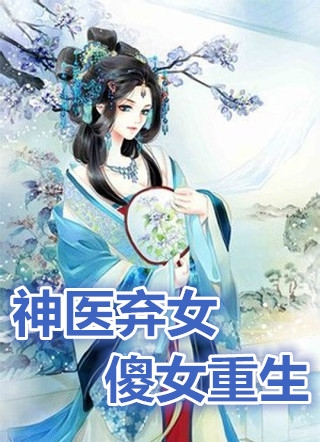 叶凌月凤莘巫重小说 神医弃女傻女重生精彩章节阅读