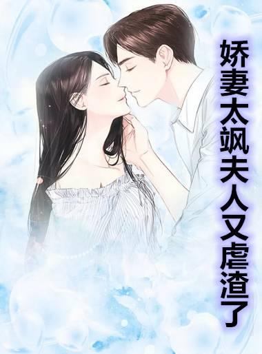 娇妻太飒夫人又虐渣了兴发娱乐(重生) 乐思塾沈慕衍章节阅读