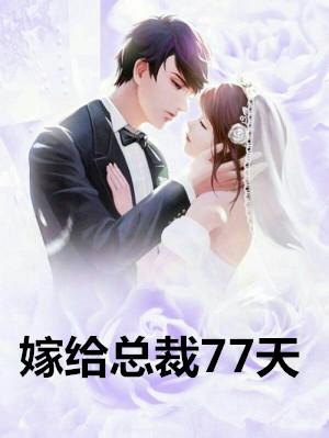 嫁给总裁77天小说(婚恋文) 云开霍庭州在线阅读