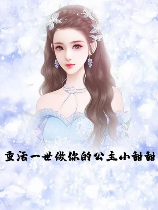 纪甜甜厉墨霆小说 重活一世做你的公主小甜甜完结版阅读