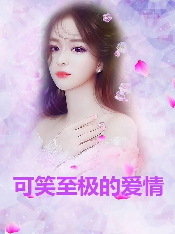 可笑至极的爱情小说(人气) 苏韵陆清城林蔓青未删减阅读